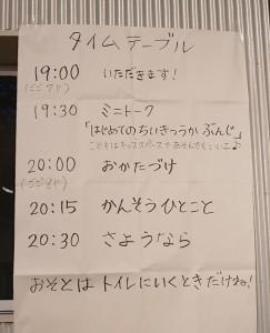 開催時のスケジュール、適度な時間で無理なく、というのが平日の夜にはありがたいですね。